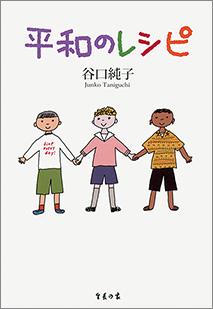 『平和のレシピ』   谷口純子著 生長の家刊 1,389円+税