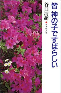 谷口清超著『皆 神の子ですばらしい』90ページ、日本教文社刊