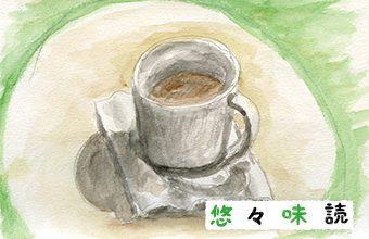 inoti117_yuyu_top