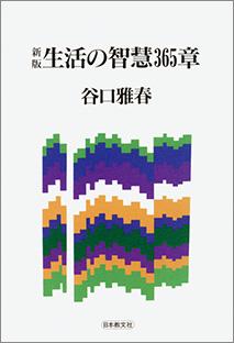 谷口雅春著『新版 生活の智慧365章』 146ページ、日本教文社刊