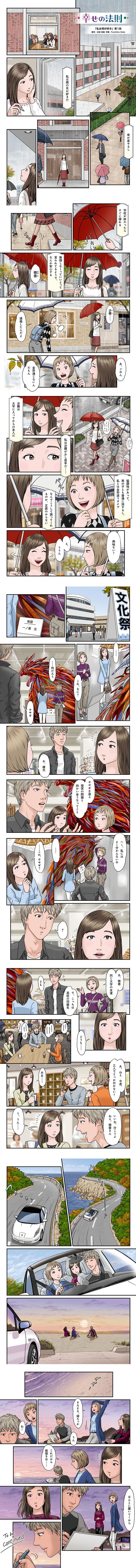 hidokei118_manga_all