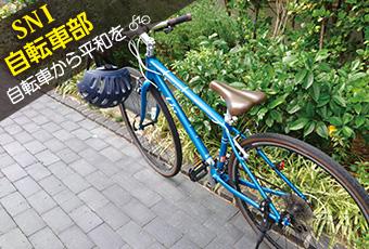 hidokei119_jitensha_top