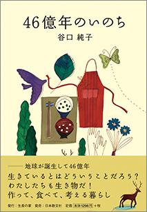 谷口純子著『46億年のいのち』212ページ、生長の家刊