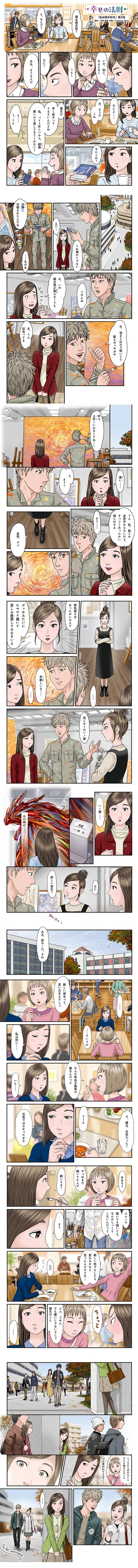 hidokei119_manga_all