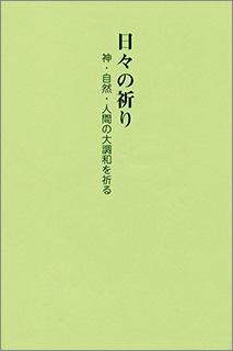 生長の家総裁・谷口雅宣著『日々の祈り──神・自然・人間の大調和を祈る』15ページ、生長の家刊