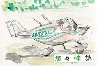 inoti120_yuyu_top