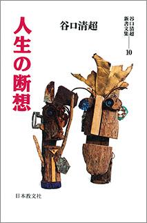 『人生の断想』 谷口清超著 日本教文社刊 1,381円+税