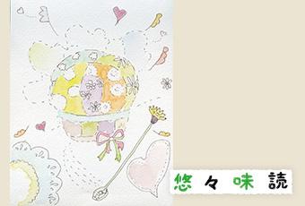 inoti121_yuyu_top