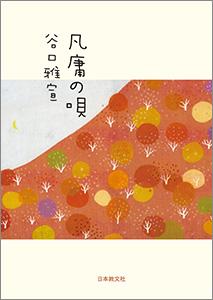 生長の家総裁・谷口雅宣著『凡庸の唄』53ページ、日本教文社刊