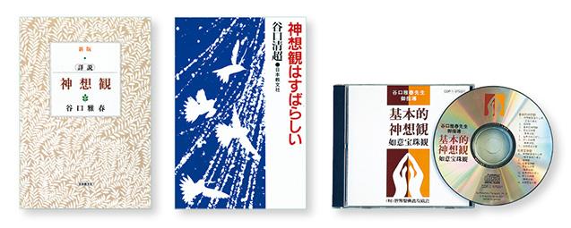 「神想観」について詳しくは、『新版 詳説 神想観』『神想観はすばらしい』(共に日本教文社刊)、またはCD『基本的神想観』(発売元:世界聖典普及協会)を参考にして下さい。
