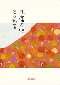 『凡庸の唄』 谷口雅宣著 日本教文社刊 463円+税