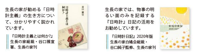 書籍の問い合せ先 日本教文社https://www.kyobunsha.jp/ TEL:03-3401-9111  世界聖典普及協会https://www.ssfk.or.jp/ TEL:03-3403-1502  フリーダイヤル:0120-374644