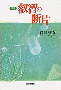 『新版 叡智の断片』 谷口雅春著 日本教文社刊 1,619円+税