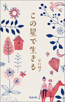 谷口純子著『この星で生きる』 123ページ、生長の家刊