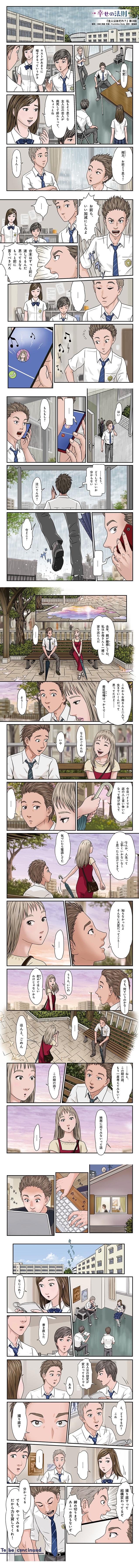 hidokei124_manga_all