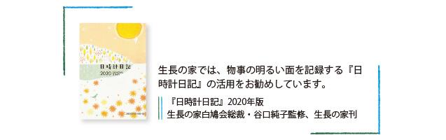 書籍の問い合せ先:日本教文社 https://www.kyobunsha.co.jp/  TEL:03-3401-9111 世界聖典普及協会 https://www.ssfk.or.jp/  TEL:03-3403-1502  フリーダイヤル:0120-374644
