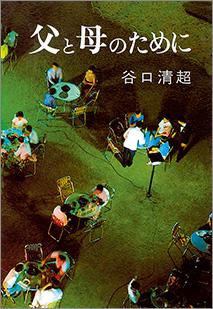 『父と母のために』 谷口清超著 日本教文社刊 1,300円+税