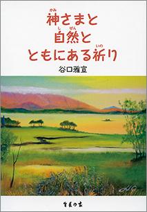 『神さまと自然とともにある祈り』 生長の家総裁・谷口雅宣著 生長の家刊