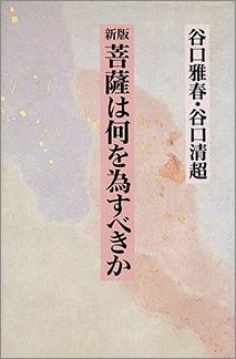 『新版 菩薩は何を為すべきか』    谷口雅春、谷口清超著 日本教文社刊 830円+税