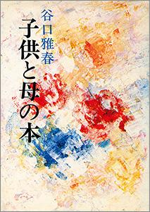 『子供と母の本』 谷口雅春著 日本教文社刊 1,700円+税