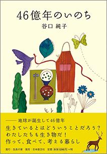 『46億年のいのち』  谷口純子著 生長の家刊 1,296円+税