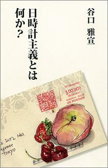 『日時計主義とは何か?』 谷口雅宣著 生長の家刊 762円+税