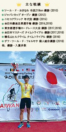 2018年に台湾で行われた「デフ・ツール・ド・フォルモサ」で個人総合優勝に輝いた際の写真(画像提供:岩島さん)