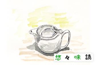 inoti129_yuyu_top