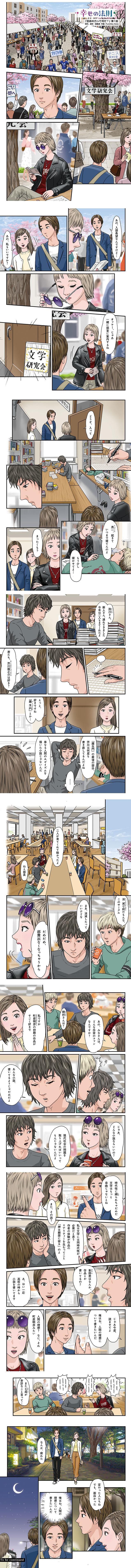 hidokei130_manga_all