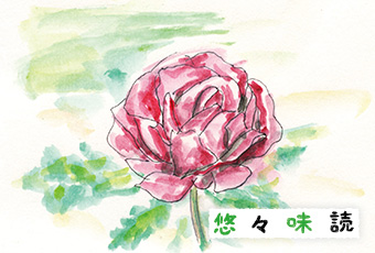 inoti130_yuyu_top