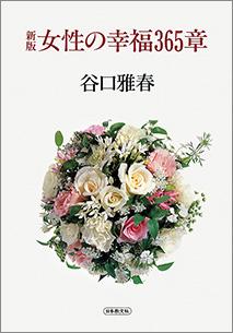 『新版 女性の幸福365章』 谷口雅春著 日本教文社刊 2,050円+税