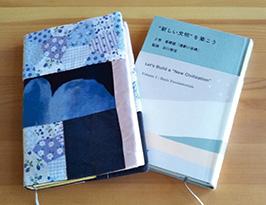 余った布で作ったパッチワークのブックカバー(画像提供:田中翔子さん。以下同様)