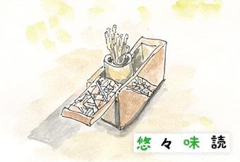 inoti131_yuyu_top