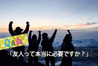hidokei132_Q&A_top_b