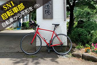 hidokei133_jitensha_top