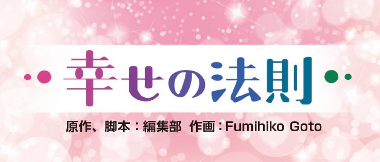 hidokei134_manga_title