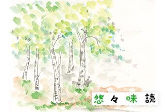 inoti133_yuyu_top