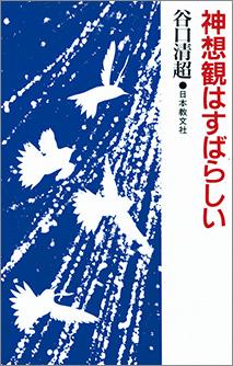『神想観はすばらしい』 谷口清超著 日本教文社刊 定価880円(税込)