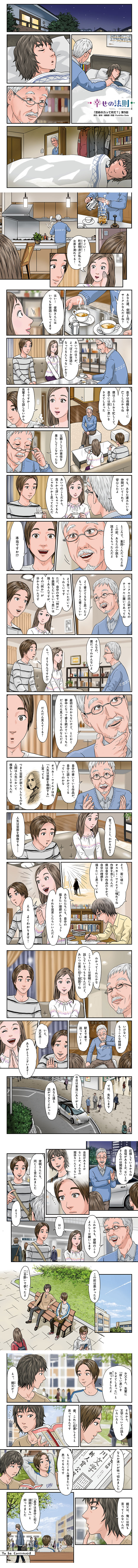 hidokei134_manga_all
