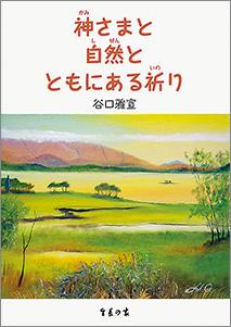 『神さまと自然とともにある祈り』 谷口雅宣著 生長の家刊 定価509円(税込)