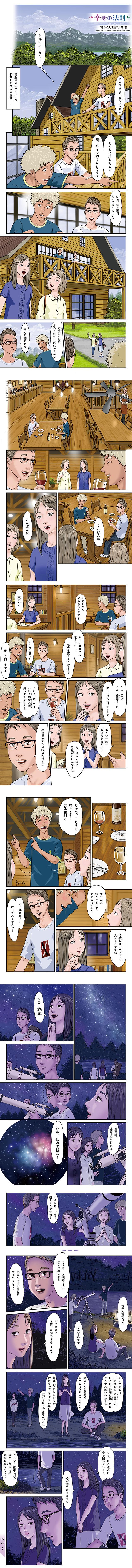 hidokei136_manga_all