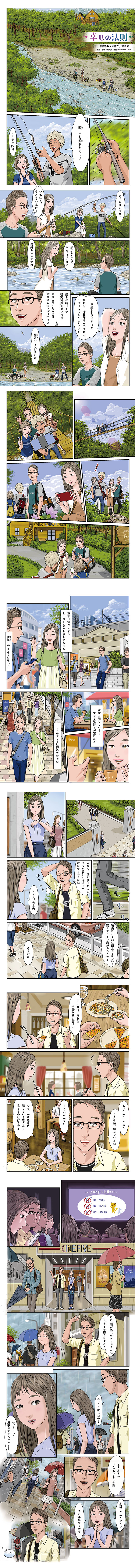 hidokei137_manga_all