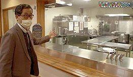 NHK番組「渋沢栄一に学ぶSDGs」で食堂を紹介する山岡睦治・環境共生部部長(当時)