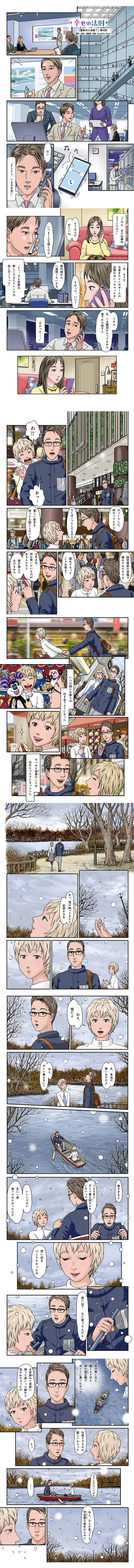 hidokei139_manga_all